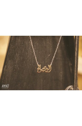GOD IS GOOD ARABIC NECKLACE