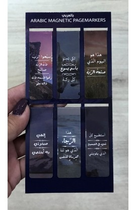 Lift Up Your Hands Arabic Magnetic Pagemarker