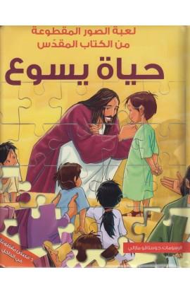 حياة يسوع بازل