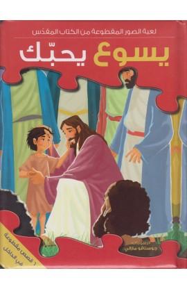 يسوع بيحبك