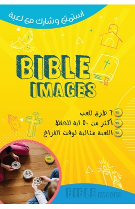 Bible Images - لعبة مسيحية