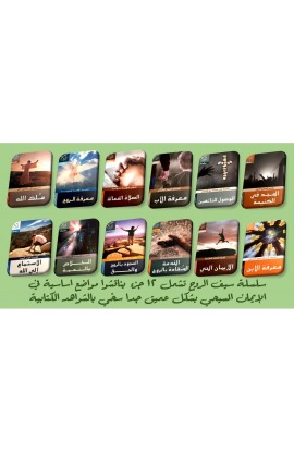 سلسلة سيف الروح 12 كتاب لـ كولن داي
