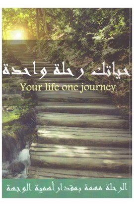 حياتك رحلة واحدة