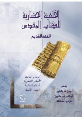 الخلفية الحضارية ع ق ج3