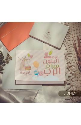 GIFT CARD J2017