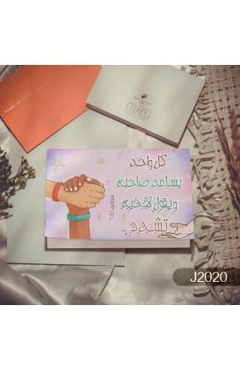 GIFT CARD J2020