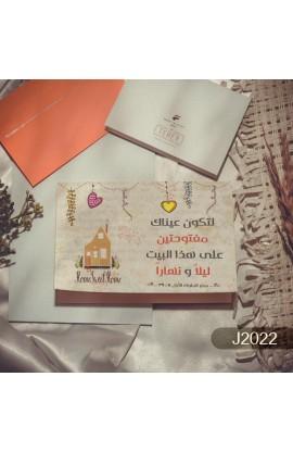 GIFT CARD J2022