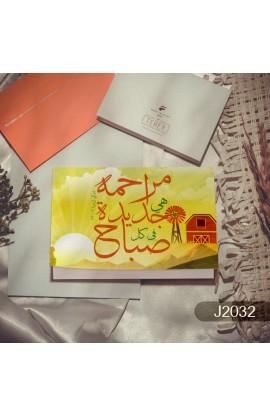 GIFT CARD J2032