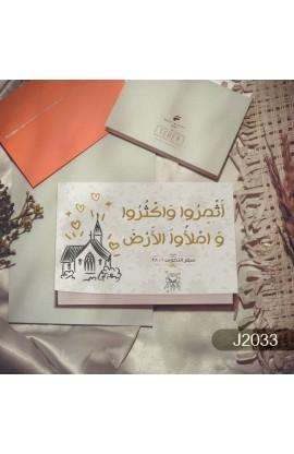 GIFT CARD J2033