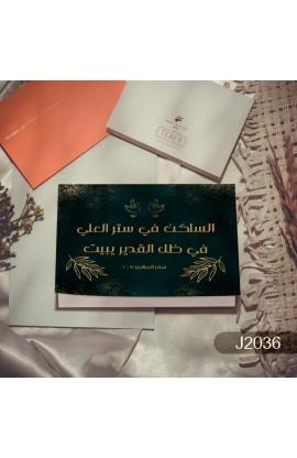 GIFT CARD J2036