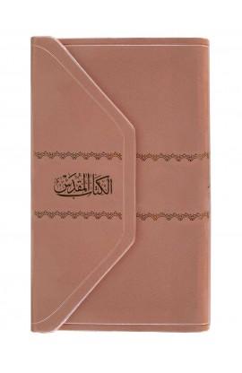 الكتاب المقدس NVD -25M عربى للشباب