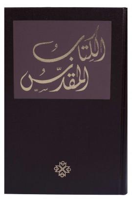 الترجمة العربية المشتركة مع الكتب اليونانية DC 63