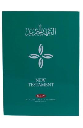 العهد الجديد عربى انجليزى NKJV