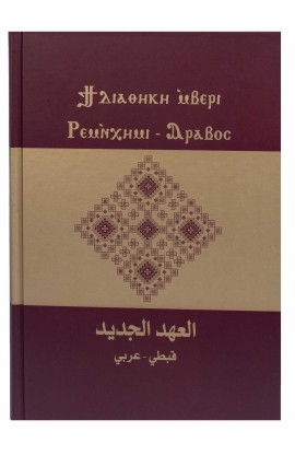 العهد الجديد قبطي عربي