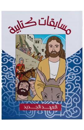 مسابقات كتابية العهد الجديد