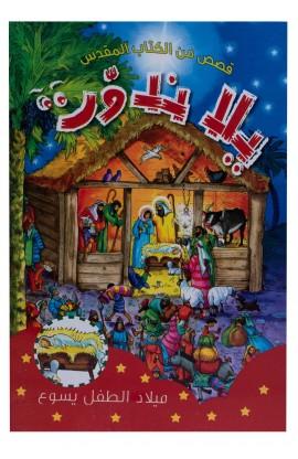 يلا ندور قصص من الكتاب المقدس - ميلاد الطفل يسوع غلاف خفيف