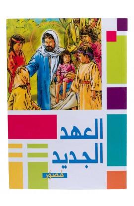العهد الجديد المصور غلاف خفيف