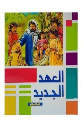 العهد الجديد المصور غلاف مقوى