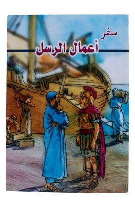 سفر اعمال الرسل مصور