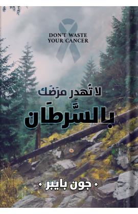 لا تهدر مرضك بالسرطان
