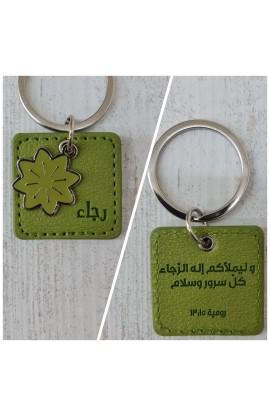 Hope Charm Lime Arabic Keyring