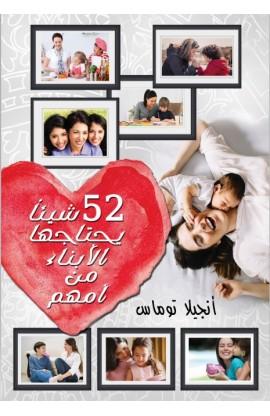 52 شيئا يحتاجها الابناء من امهم