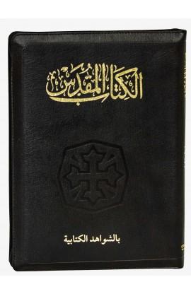 كتاب مقدس بالشواهد ورق أبيض بالفهرس 57 Z CR
