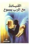 القيادة مع الرب يسوع
