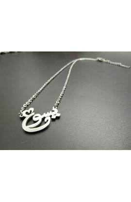 JESUS STAINLESS STEEL NECKLACE ARABIC