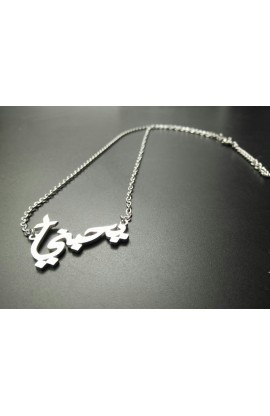 HE LOVES ME STAINLESS STEEL NECKLACE ARABIC