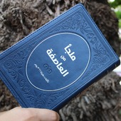 """السنة دي خلّي هديتك 🎁 تحكي عن صاحب العيد! """"ملجأ من العاصفة"""" كتاب تأملات يوميّة من وحي الكتاب المقدس. 💷 طبعة فاخرة من جلد وملونة  السعر 2️⃣7️⃣5️⃣ ج  🛒 للطلب عبر موقعنا 👈 ayategypt.com/7594 📍متوفر بفرعنا في مصر الجديدة وفي كل فروع دار الثقافة 📲 للطلب عبر الواتساب 👈 01226397392 🚕 التوصيل لكل المحافظات الدفع أونلاين أو نقداً عند الاستلام."""