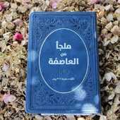 """""""ملجأ من العاصفة"""" كتاب تأملات يوميّة يملأ قلبك بالرّجاء ونفسك بالقوّة. 💷 سعر الكتاب ٢٧٥ج 📍متوفر بفرعنا في مصر الجديدة. 🛒 للطلب عبر موقعنا ayategypt.com/7594 📲 للطلب عبر الواتساب👈 01226397392 🚕 التوصيل لكل المحافظات الدفع أونلاين أو نقداً عند الاستلام."""